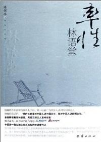 率性林语堂(图文版)