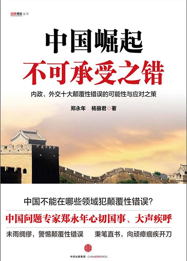 中国崛起不可承受之错
