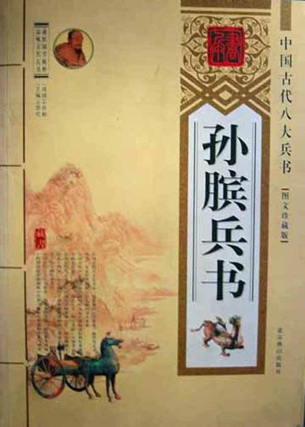 中国古代八大兵书——孙膑兵书