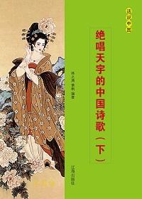 绝唱天宇的中国诗歌(下册)