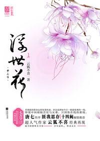 梦三生 浮世花(全二册)