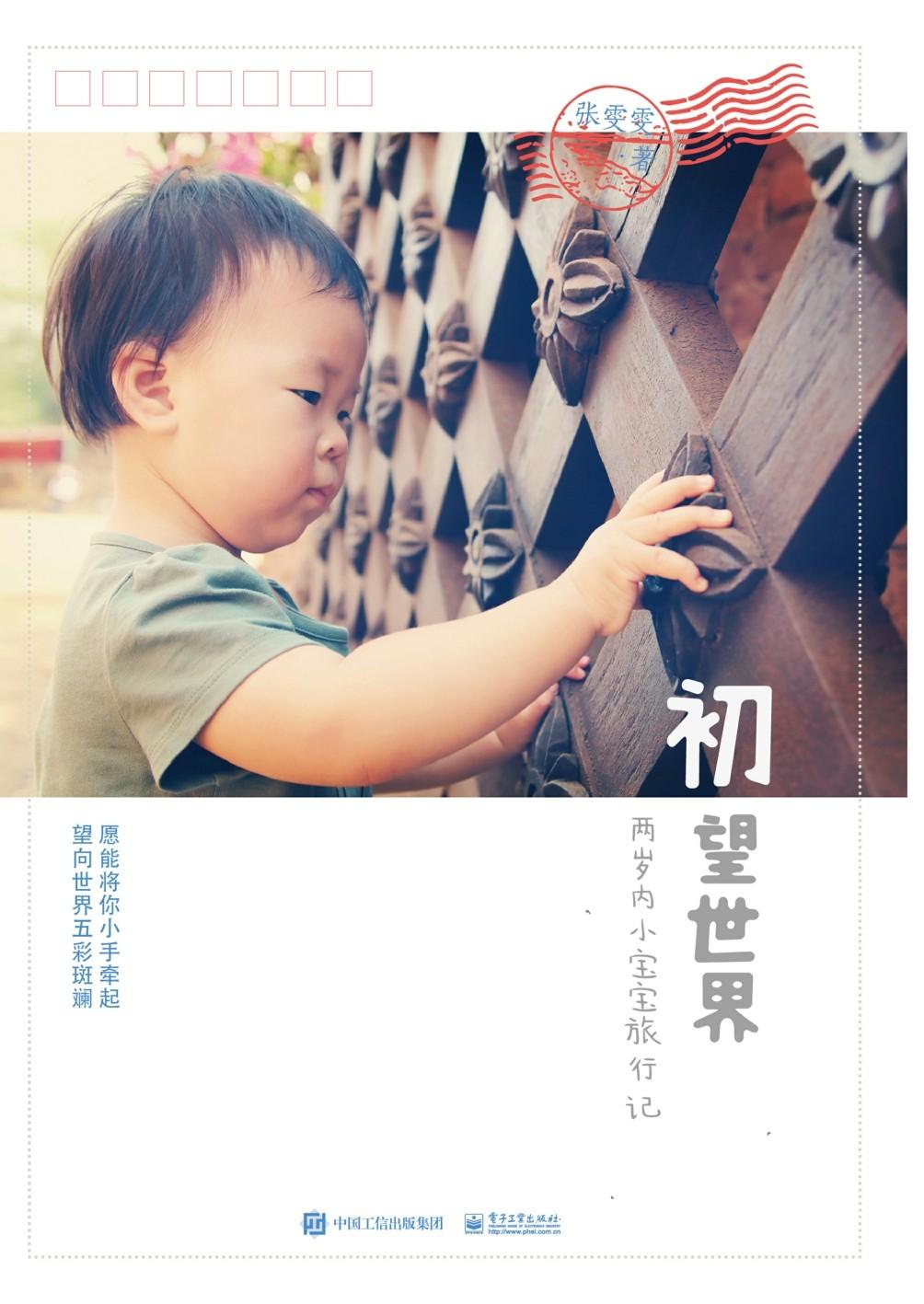 初望世界:两岁内小宝宝旅行记