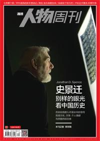 《南方人物周刊》2014年第12期
