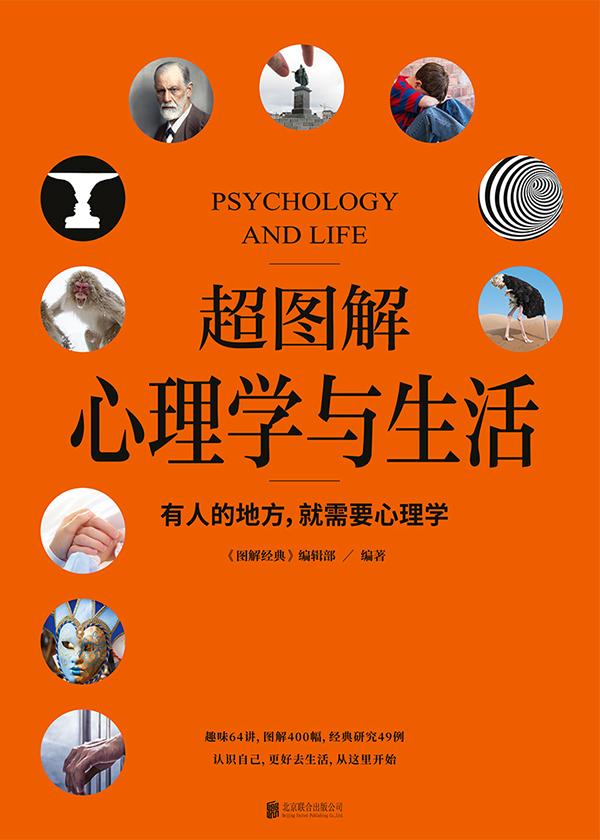 超图解心理学与生活