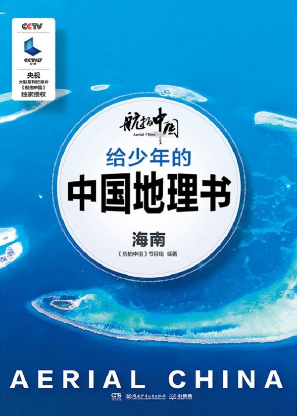 航拍中国:给少年的中国地理书·海南