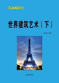 世界建筑艺术(下册)