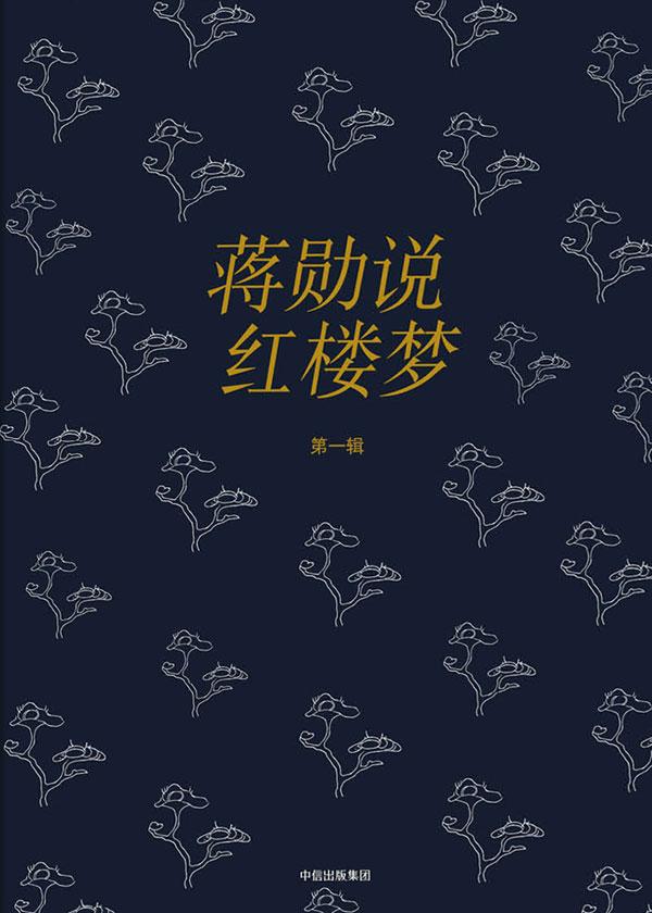 蒋勋说红楼梦(第一辑)