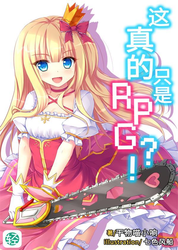 这真的只是RPG?!Vol.01(轻小说系列)