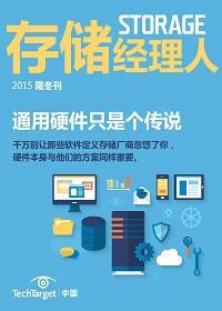 《存储经理人》2015隆冬刊:通用硬件只是个传说