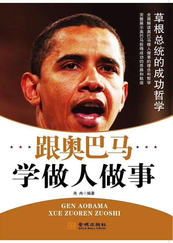 跟奥巴马学做人做事:草根总统的成功哲学