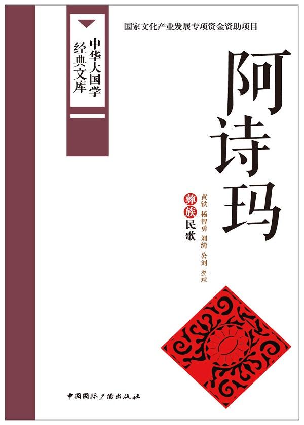 阿诗玛:彝族民歌