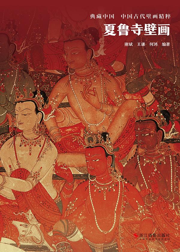 夏鲁寺壁画(典藏中国·中国古代壁画精粹)