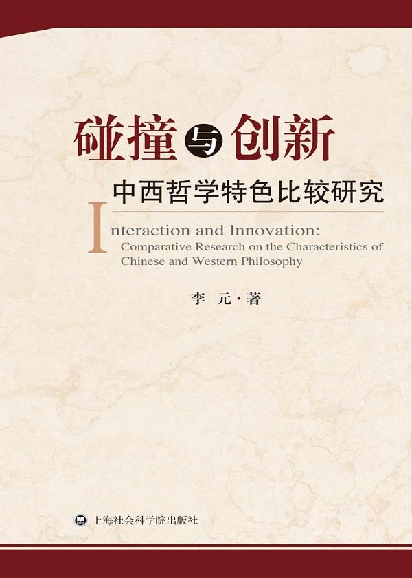 碰撞与创新:中西哲学特色比较研究