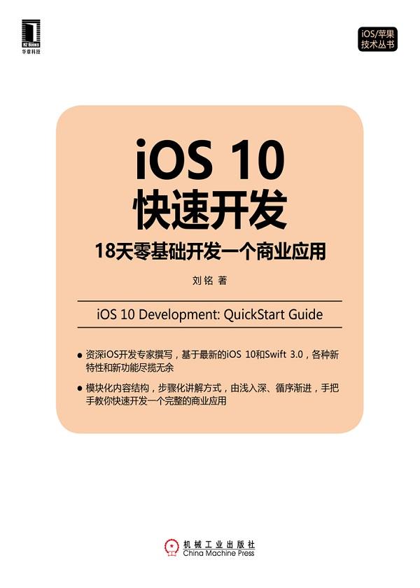 iOS快速开发:18天零基础开发一个商业应用