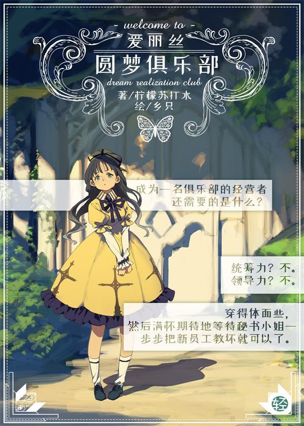 爱丽丝圆梦俱乐部Vol.01(轻小说系列)
