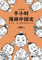 半小时漫画中国史