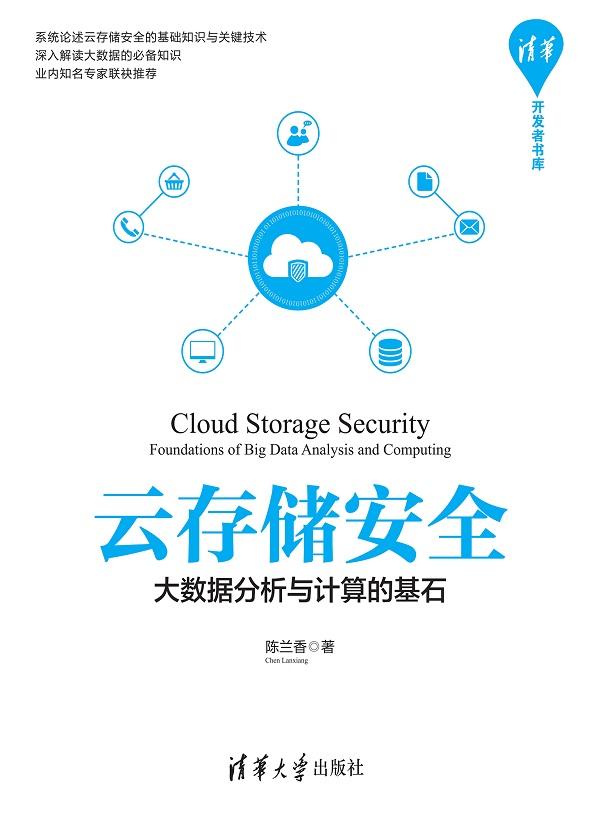 云存储安全:大数据分析与计算的基石