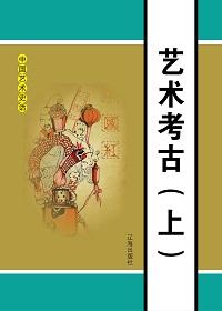 艺术考古(上册)