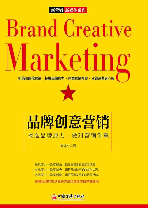 品牌创意营销