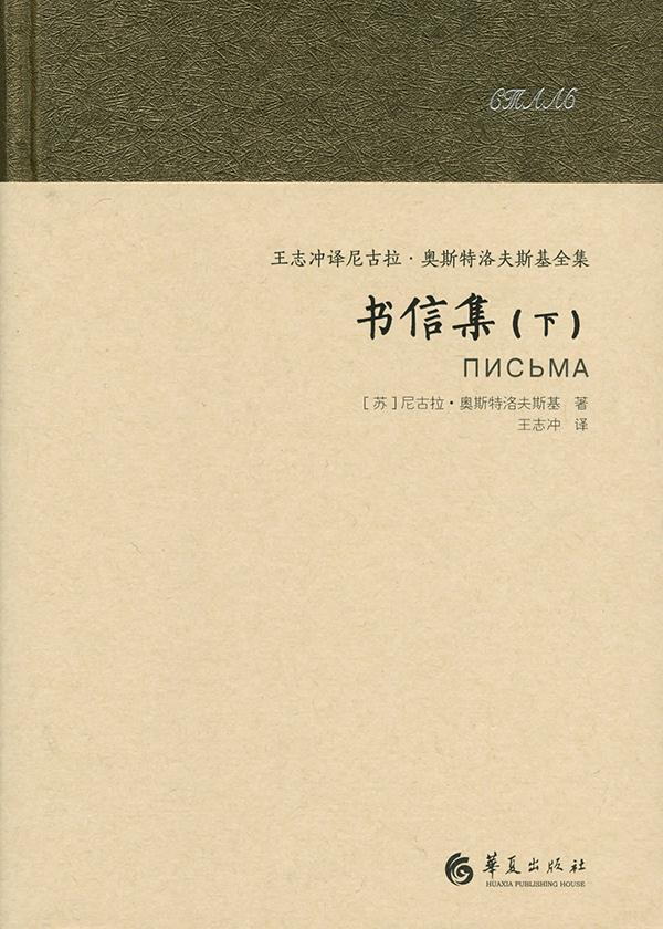 王志冲译尼古拉·奥斯特洛夫斯基全集:书信集 (下册)