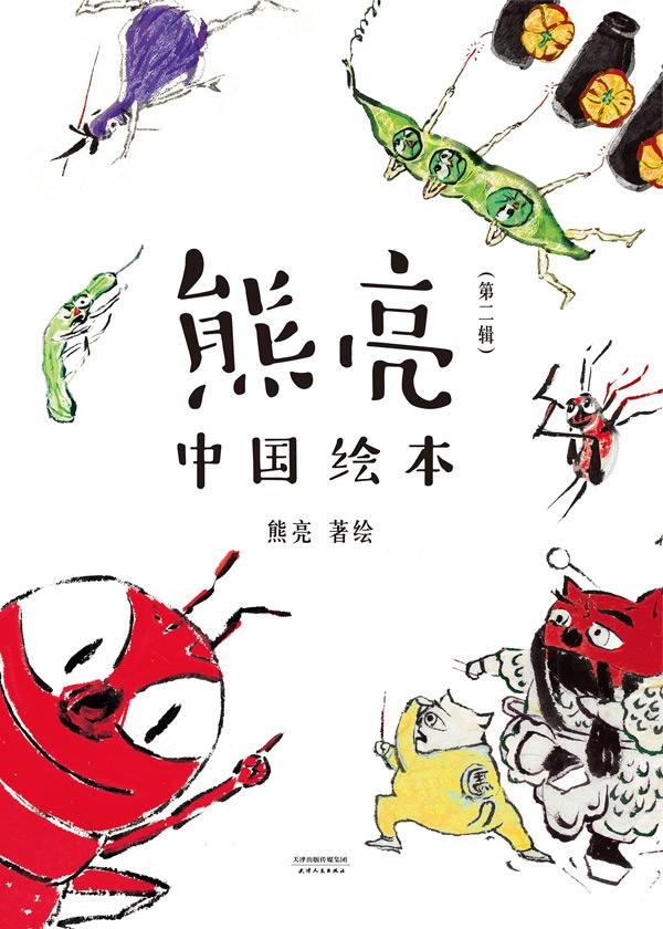 熊亮·中国绘本(第二辑)