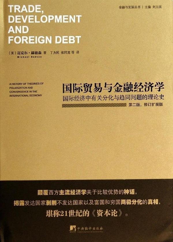 国际贸易与金融经济学-国际经济中有关分化与趋同问题的理论史