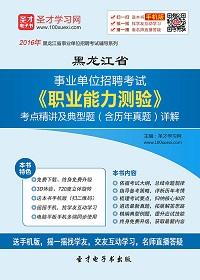 2016年黑龙江省事业单位招聘考试《职业能力测验》考点精讲及典型题(含历年真题)详解