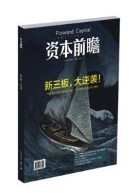 《资本前瞻》2013年9月刊 总第十二期