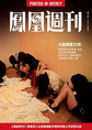 香港凤凰周刊·大陆扫黄30年
