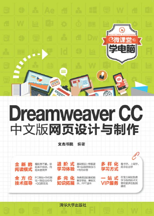 Dreamweaver CC中文版网页设计与制作