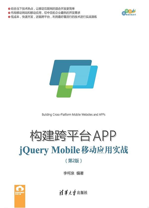 构建跨平台APP:jQuery Mobile移动应用实战(第2版)