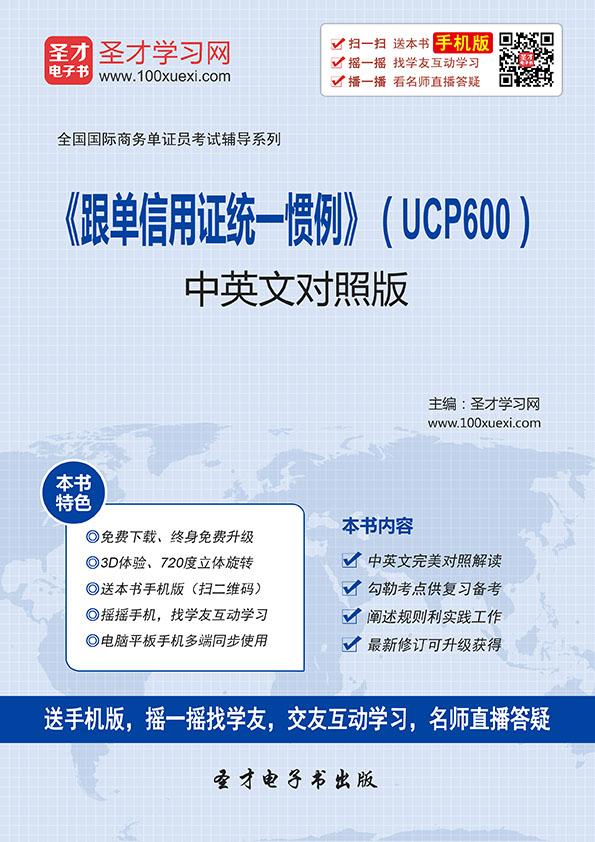 《跟单信用证统一惯例》(UCP600)中英文对照版
