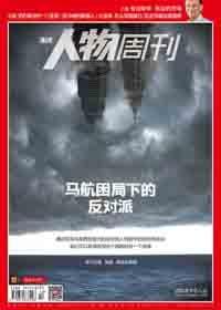 《南方人物周刊》2014年第10期