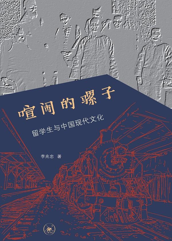 喧闹的骡子:留学与中国现代文化