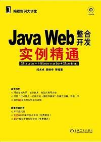 JAVA WEB整合开发实例精通:Struts+Hibernate+Spring