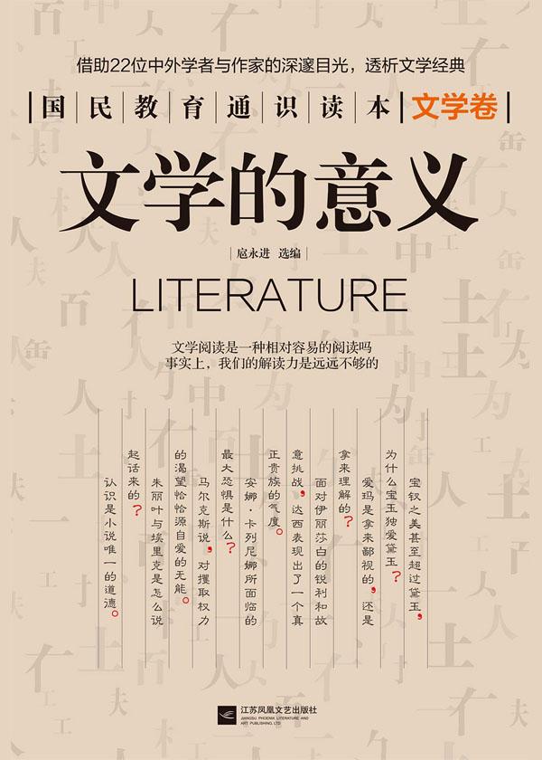 国民教育通识读本:文学的意义