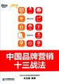 中国品牌营销十三战法