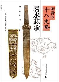 陈舜臣十八史略:易水悲歌(神话时代-秦)