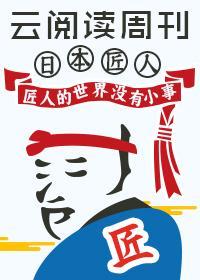云阅读周刊:日本匠人