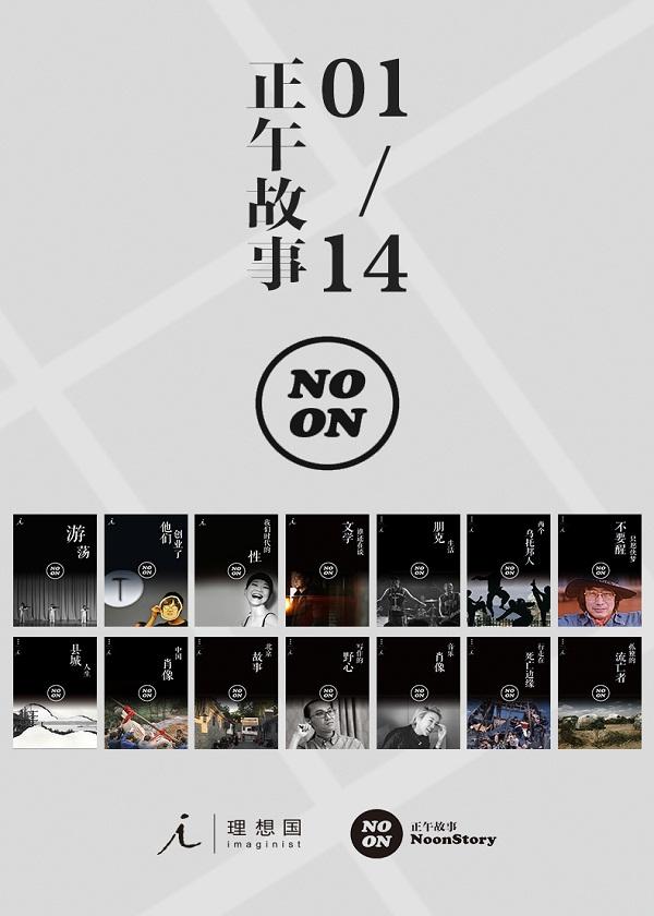 正午故事(01-14)