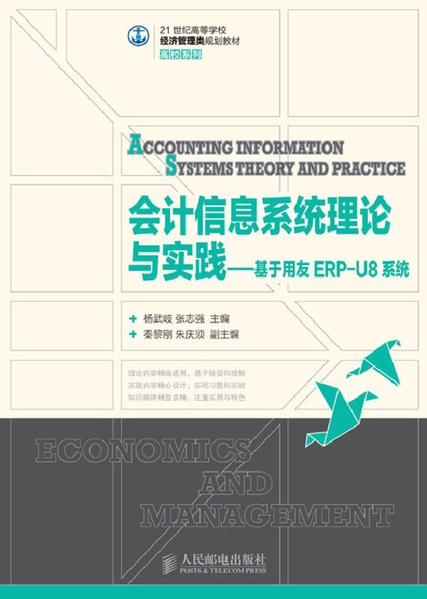 会计信息系统理论与实践:基于用友ERP-U9系统