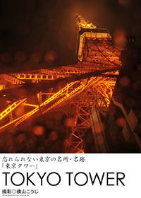 难忘的东京名胜——东京塔