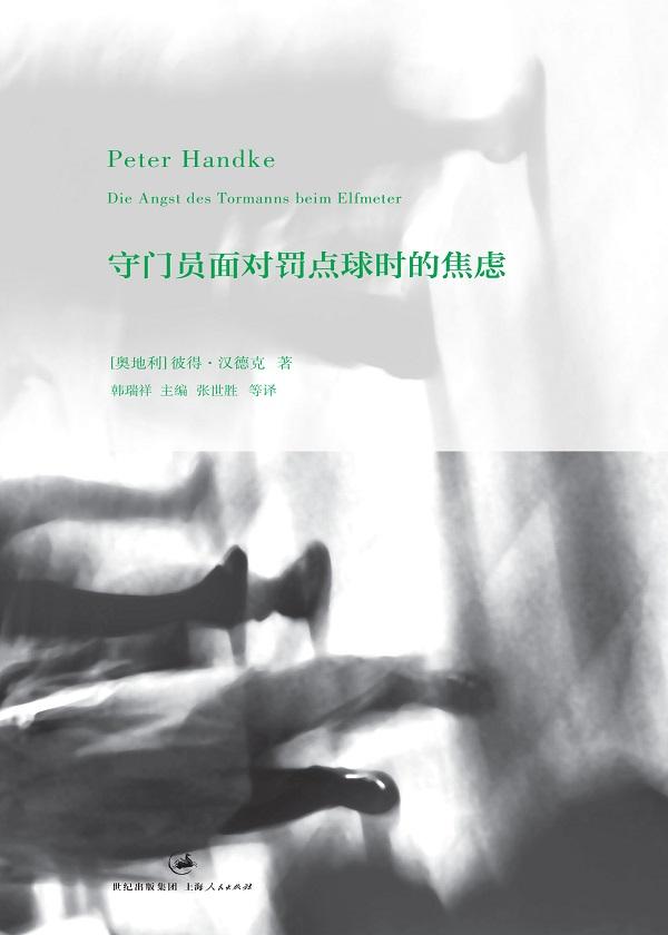 彼得·汉德克作品1:守门员面对罚点球时的焦虑