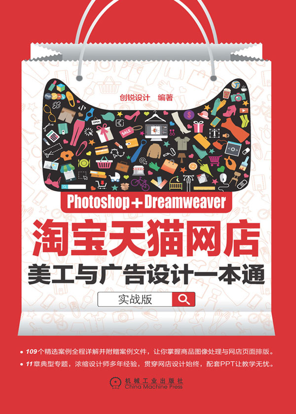 Photoshop+Dreamweaver淘宝天猫网店美工与广告设计一本通(实战版)