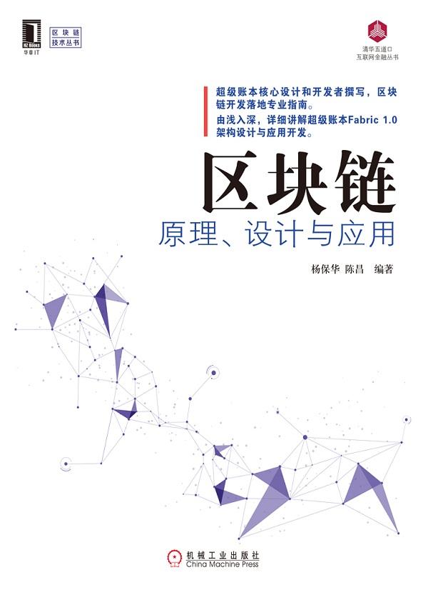 区块链原理、设计与应用