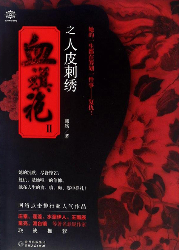 血旗袍Ⅱ:人皮刺绣