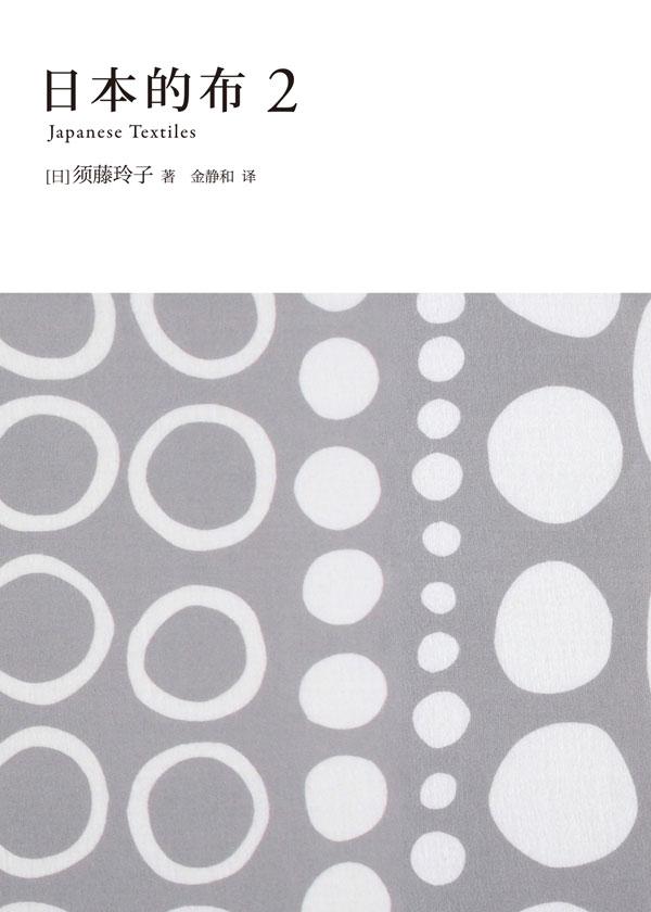 日本的布2