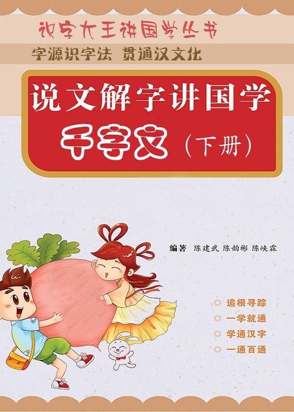 说文解字讲国学:千字文(下册)