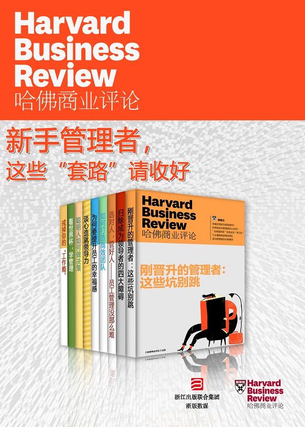 """哈佛商业评论·新手管理者,这些""""套路""""请收好【精选必读系列】(全9册)"""