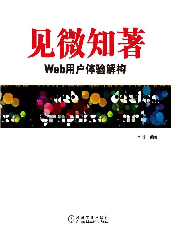 見微知著——Web用戶體驗解構